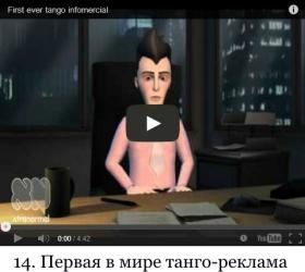 tangocynic_14_first_ever_tango_infomercial