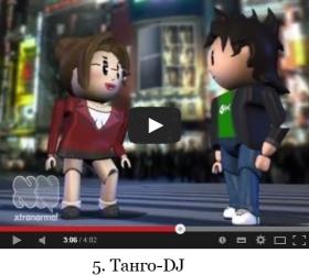 tangocynic_5_tango_dj