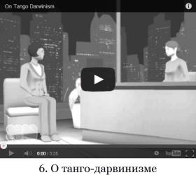 tangocynic_6_on_tango_darwinism