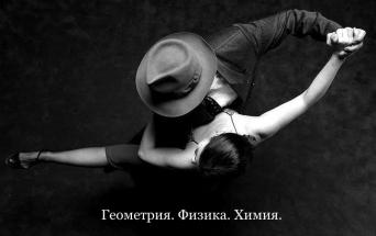 tango_geometry