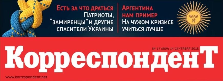 korrespondent.net_трудный_год_в_стране_мяса_и_танго_наталья_орлова